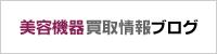 美容機器買取情報ブログ
