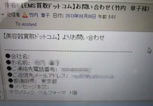EMS メール査定