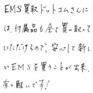 EMS機器買取 体験談