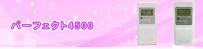 パーフェクト4500の買取