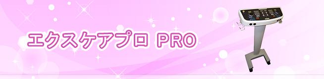エクスケアプロ PRO 買取