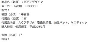 RICCOH ボディデザインの査定依頼の実績