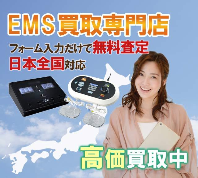 EMS買取専門店